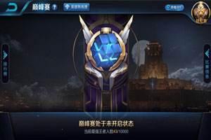 王者荣耀dianfeng赛排名前列有什么奖励?
