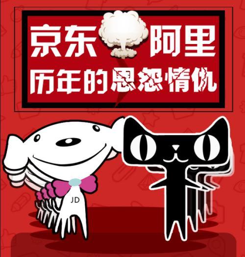 天猫和京东哪个更靠谱?