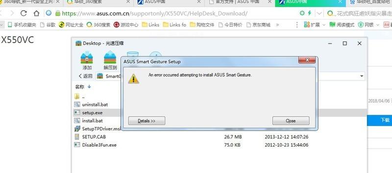 华硕笔记本x550v装不了华硕官网下载的驱动