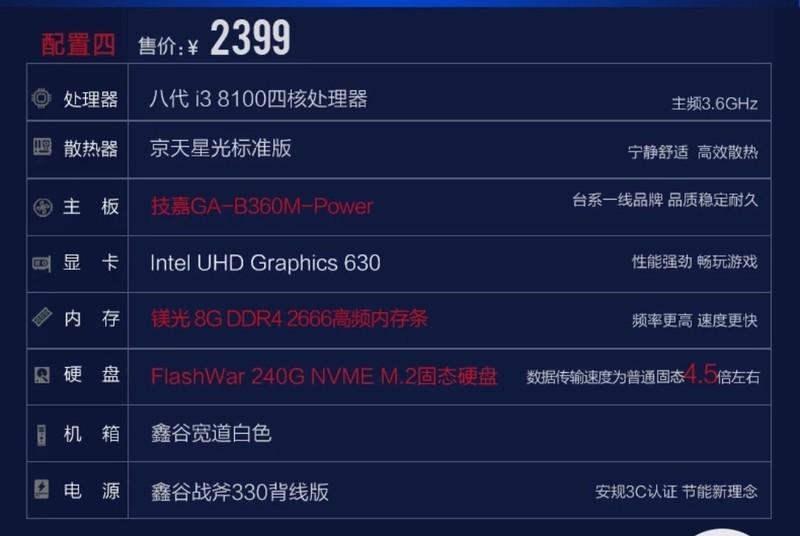 预算4000 酷睿i3 8100配置