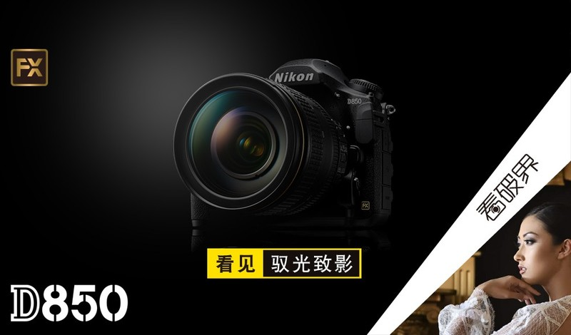 购买尼康D810好,还是尼康D850好。