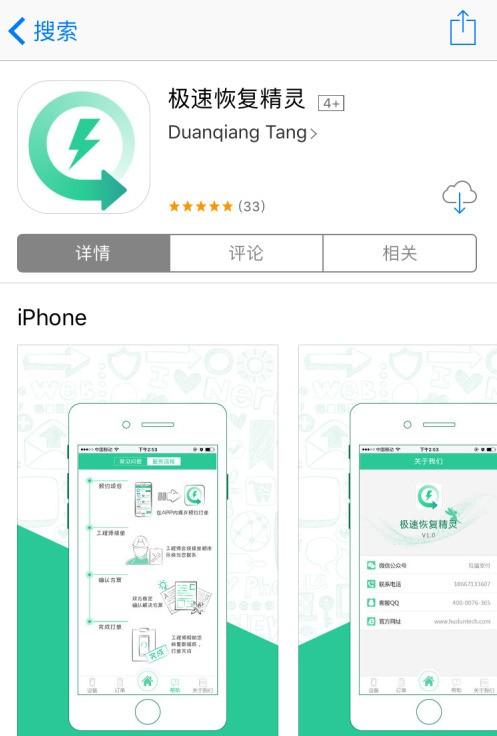 iphone4s因为itunes恢复数据丢失的照片怎么找回