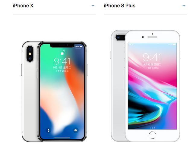 iPhone8和iPhoneX你会选择哪个?