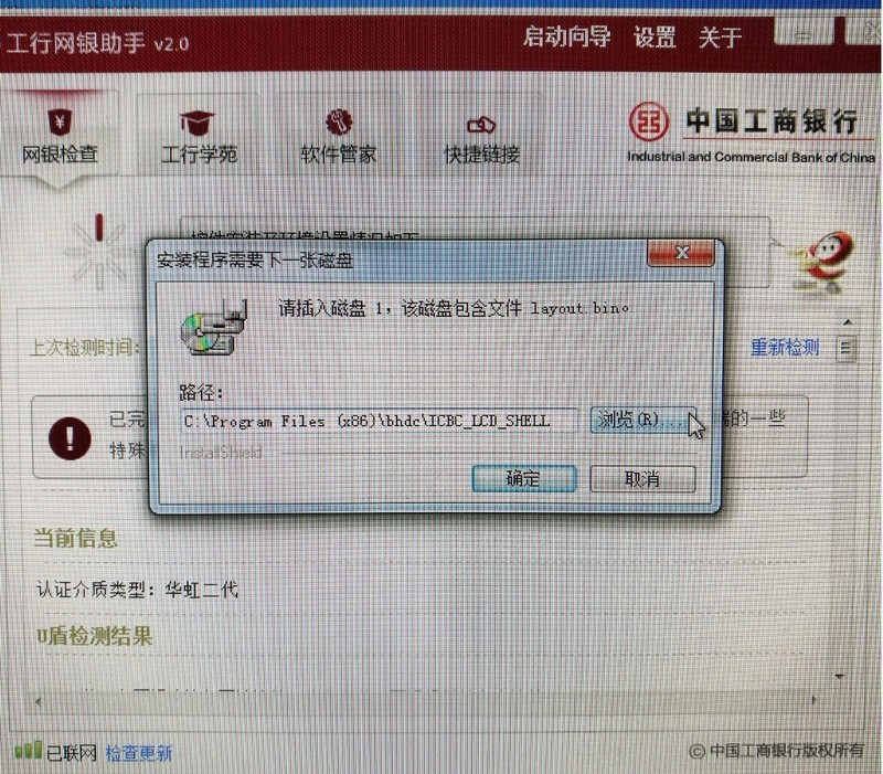 win7,工行企业网银华虹二代在安装360安全补丁后登陆不上了,...