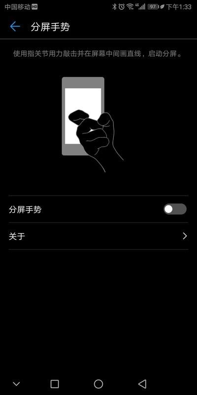 华为Mate10pro的手势分屏怎么用?