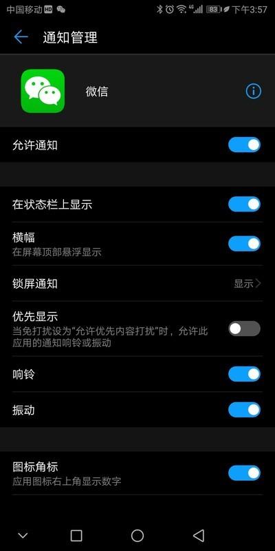 微信怎么关掉上线显示信息数?华为mate10手机