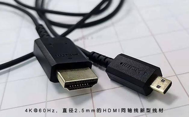 有超细的HDMI连接线,为啥HDMI高清线还做那么粗啊