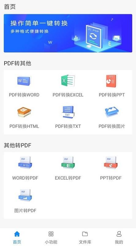 Excel文件用什么样的方法可以转成PDF文件格式的