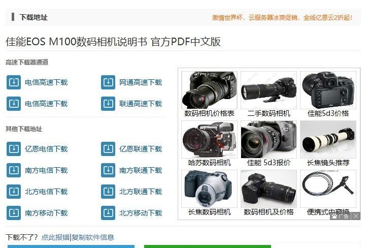 求佳能EOS M100的中文菜单。其他设置,播放,拍摄,视频,无线功能,以及拍摄触摸屏幕上轻触左上角长方框,还有右上角出现的所有中文,凡是有中文的都给我。跪谢。