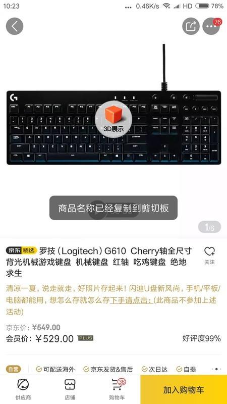 500-600元之间的入门级机械键盘有哪些推荐?