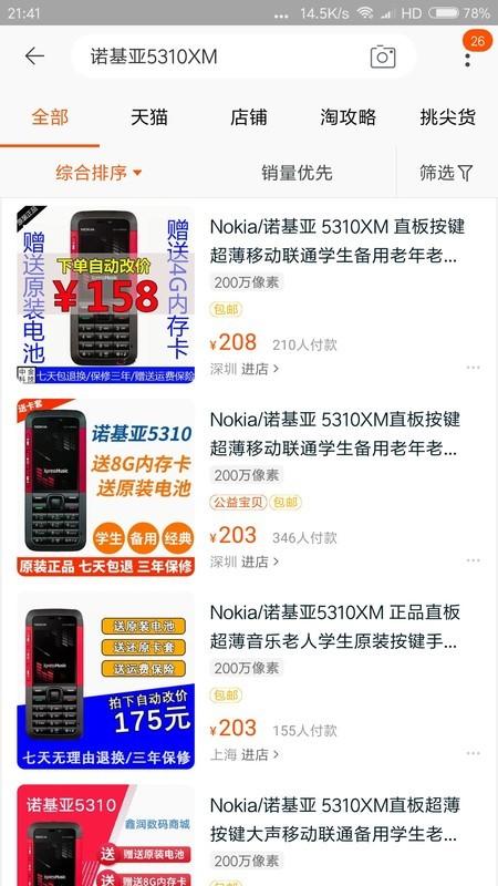 现在还可以买到诺基亚5310XM原装机吗?贵一点无所谓,重要是原装