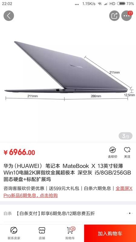 预算5k-7k买一台超薄笔记本,主要用来办公,长时间不卡软件好用就行,求推荐