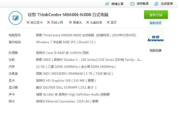 我的电脑能装吗???   我电话微信  13644028123   谢谢
