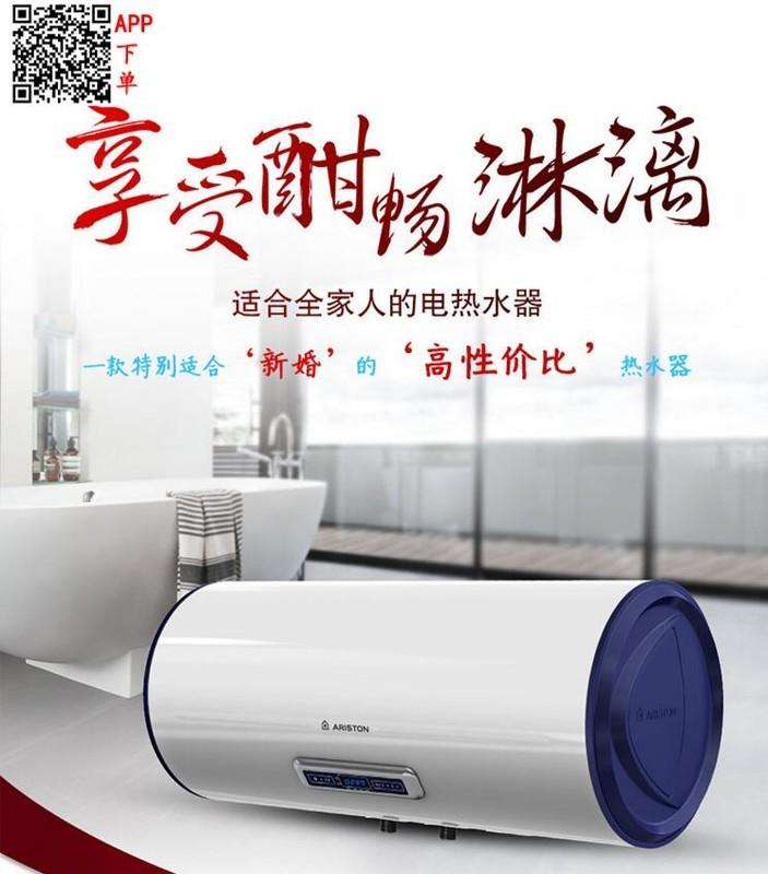 大家有听说过阿里斯顿电热水器吗