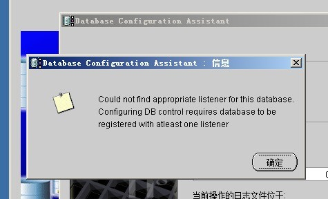 Oracle重新配置数据库选件时最后一步出错,提示Could not find appropriate listener for this database.