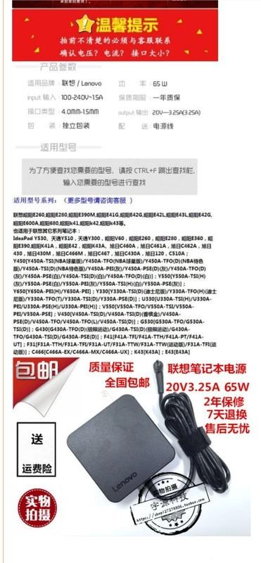 lenovo Xiaoxin CHAO7000-13    81BS电源适配器规格