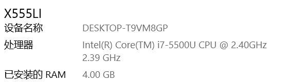 华硕fl5600l加装ddr3标压4g内存条后内存的容量显示依然是4g