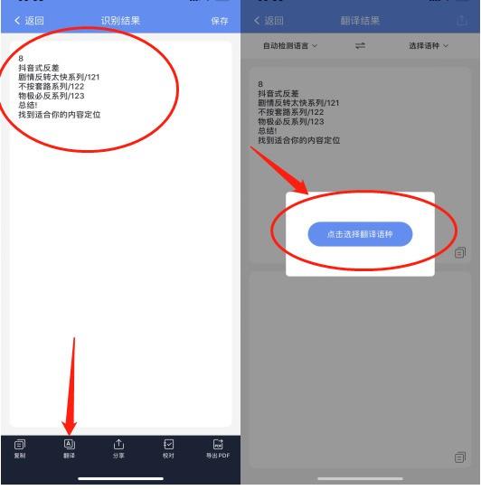 手机怎么用来拍照识别文字啊?有比较好用的方法吗?