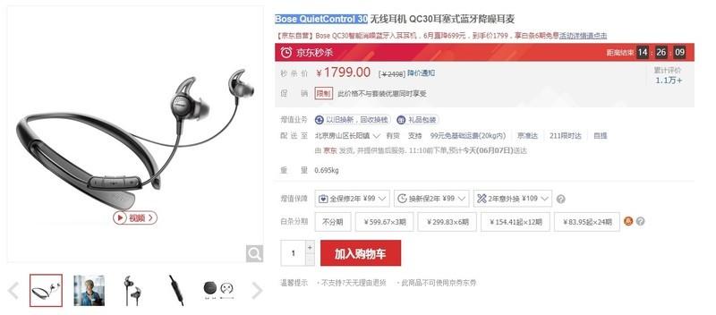 618有哪些真正降价的数码产品值得买?