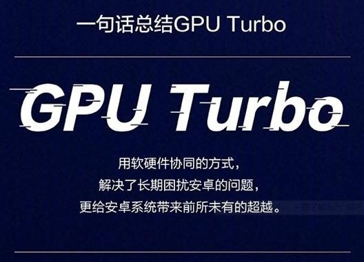 """如何理解荣耀Play搭载的""""很吓人的技术""""GPU Turbo?"""