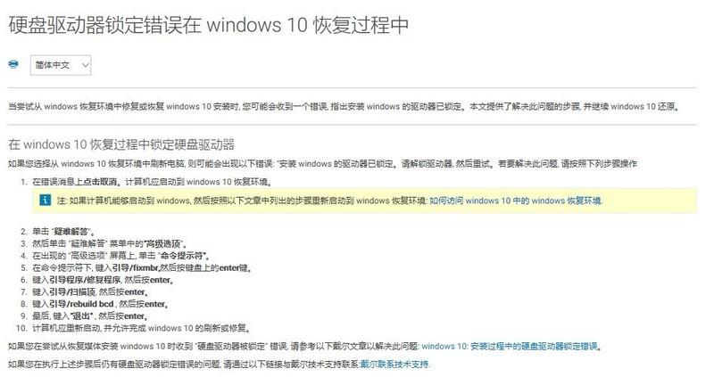 安装windows10的驱动器已被锁定怎么处理