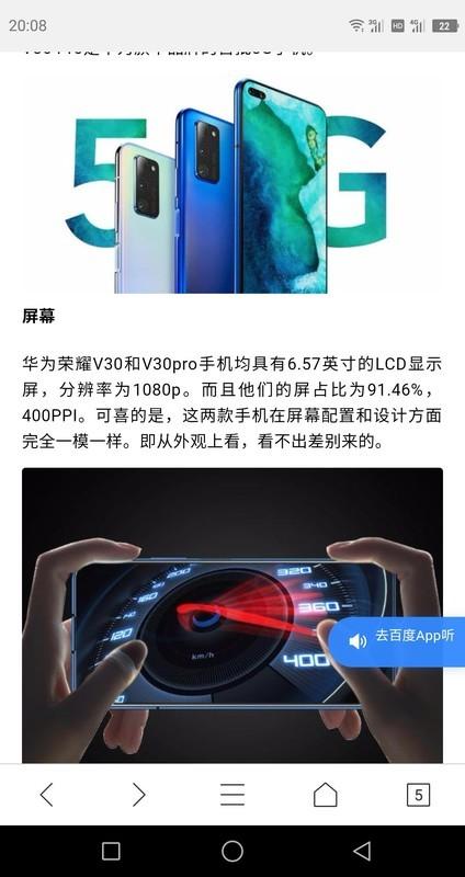 为什么荣耀V30和V30pro的屏幕占比会不一样呢?