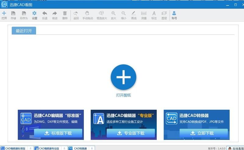 CAD看图软件如何打开CAD图纸文件?