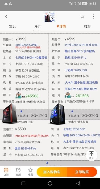 想配一台只玩单机游戏的台式电脑主机,预算3000-3800。要求最低是i5-8400以上显卡最低是1050ti…谢谢帮助!