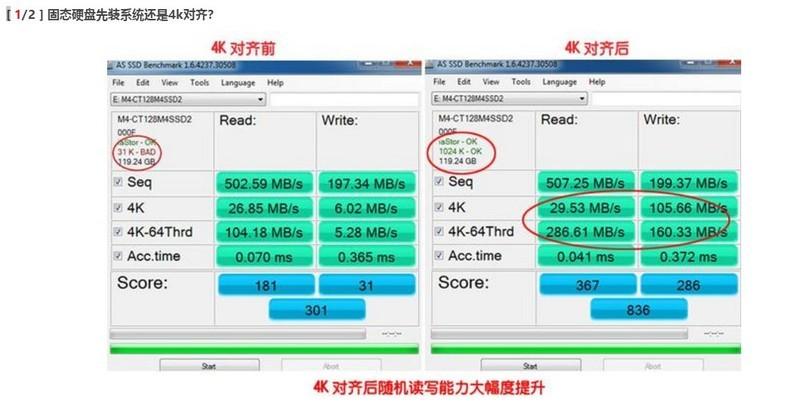 固态硬盘先装系统还是4k对齐?