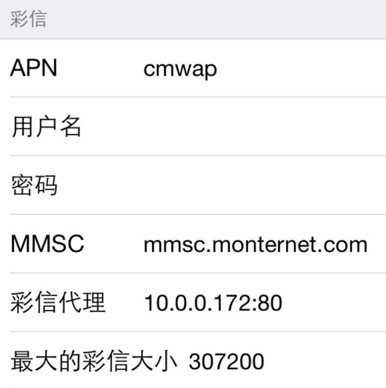 接入点APN移动4G怎样设置,网络才会更稳定