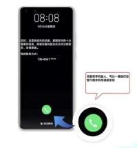 华为终端云服务的应用能找回丢失手机?