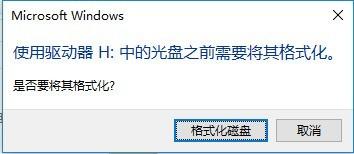 打开U盘提示格式化怎么办?