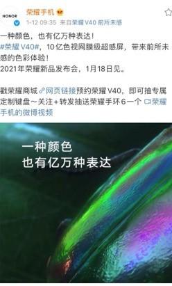 荣耀V40最新消息有哪些?什么时候发布